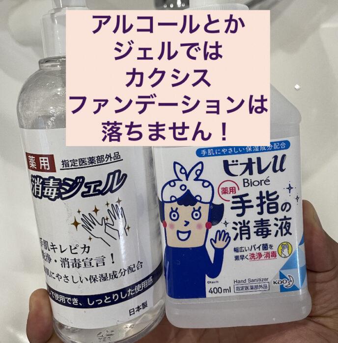 付属のアルコールジェルとか除菌スプレーとかホホバオイルではカクシスは落ちません。クレンジングジェル、メイク落としを使わないと絶対にダメです。